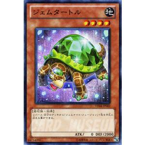遊戯王カード ジェムタートル (ウルトラレア) / Vジャンプエディション / シングルカード|card-museum