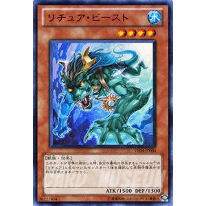 遊戯王カード リチュア・ビースト (ウルトラレア) / Vジャンプエディション / シングルカード|card-museum