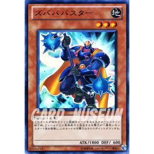 遊戯王カード ズバババスター (ウルトラレア) / Vジャンプエディション / シングルカード|card-museum
