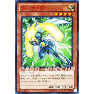 遊戯王カード OToサンダー (ウルトラレア) / Vジャンプエディション / シングルカード|card-museum