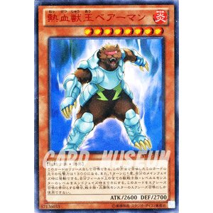 遊戯王カード 熱血獣王ベアーマン (ウルトラレア) / Vジャンプエディション / シングルカード|card-museum