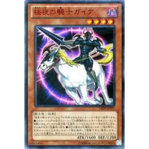 遊戯王カード 極夜の騎士ガイア (ウルトラレア) / Vジャンプエディション / シングルカード|card-museum