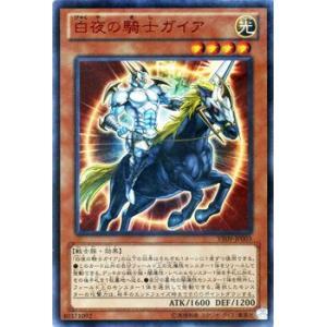 遊戯王カード 白夜の騎士ガイア (ウルトラレア) / Vジャンプエディション / シングルカード|card-museum