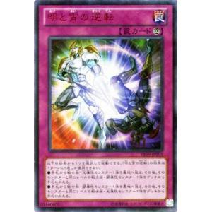 遊戯王カード 明と宵の逆転 (ウルトラレア) / Vジャンプエディション / シングルカード|card-museum