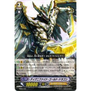 カードファイト!! ヴァンガード ディグニファイド・ゴールド・ドラゴン / はじめようセット 聖域の解放者(HS05) / シングルカード|card-museum