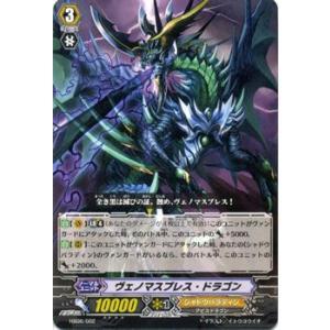 カードファイト!! ヴァンガード ヴェノマスブレス・ドラゴン / はじめようセット 「奈落の撃退者(HS06)」 / シングルカード|card-museum
