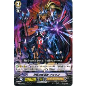 カードファイト!! ヴァンガード 迷宮の撃退者 アラウン / はじめようセット 「奈落の撃退者(HS06)」 / シングルカード|card-museum