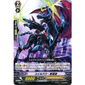 カードファイト!! ヴァンガード コイルバウ・撃退者 / はじめようセット 「奈落の撃退者(HS06)」 / シングルカード|card-museum