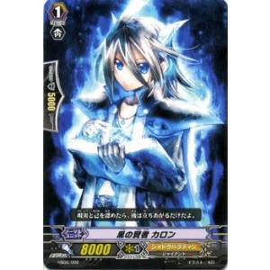 カードファイト!! ヴァンガード 黒の賢者 カロン / はじめようセット 「奈落の撃退者(HS06)」 / シングルカード|card-museum