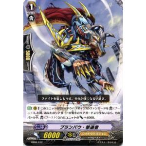 カードファイト!! ヴァンガード フランバウ・撃退者 / はじめようセット 「奈落の撃退者(HS06)」 / シングルカード|card-museum
