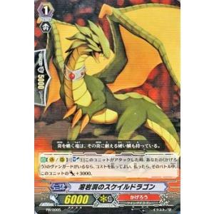 カードファイト!! ヴァンガード 溶岩洞のスケイルドラゴン(PR) / プロモーションカード / シングルカード|card-museum