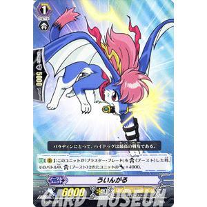 カードファイト!! ヴァンガード ういんがる(PR) / プロモーションカード / シングルカード|card-museum