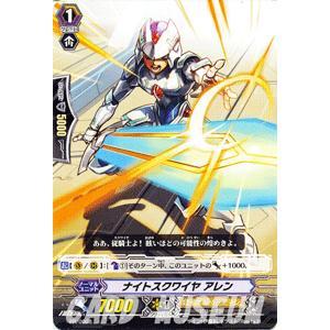カードファイト!! ヴァンガード ナイトスクワイヤ アレン(PR) / プロモーションカード / シングルカード|card-museum