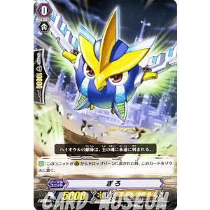 カードファイト!! ヴァンガード ぎろ(PR) / プロモーションカード / シングルカード|card-museum