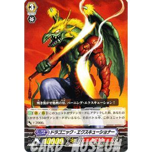カードファイト!! ヴァンガード ドラゴニック・エクスキューショナー(PR) / プロモーションカード / シングルカード|card-museum