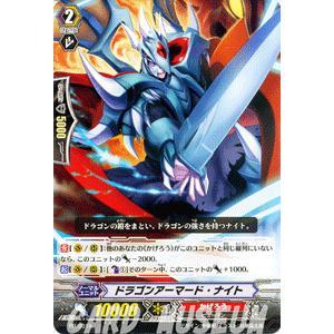カードファイト!! ヴァンガード ドラゴンアーマード・ナイト(PR) / プロモーションカード / シングルカード|card-museum