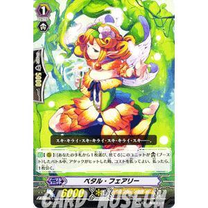 カードファイト!! ヴァンガード ペタル・フェアリー(PR) / プロモーションカード / シングルカード|card-museum