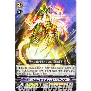 カードファイト!! ヴァンガード オムニサイエンス・マドンナ(PR) / プロモーションカード / シングルカード|card-museum