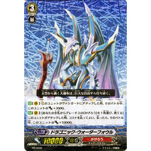 カードファイト!! ヴァンガード ドラゴニック・ウォーターフォウル(FPR) / プロモーションカード / シングルカード|card-museum