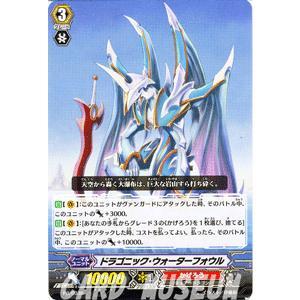 カードファイト!! ヴァンガード ドラゴニック・ウォーターフォウル(PR) / プロモーションカード / シングルカード|card-museum