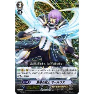 カードファイト!! ヴァンガード 双煌の剣士 マーハウス(PR) / プロモーションカード / シングルカード|card-museum