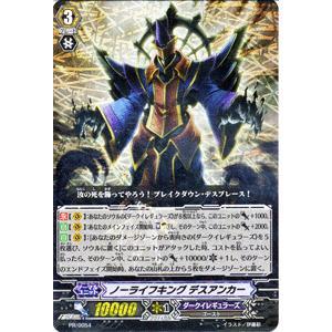 カードファイト!! ヴァンガード ノーライフキング デスアンカー(FPR) / プロモーションカード / シングルカード|card-museum