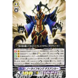 カードファイト!! ヴァンガード ノーライフキング デスアンカー(PR) / プロモーションカード / シングルカード card-museum