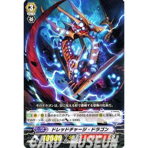 カードファイト!! ヴァンガード ドレッドチャージ・ドラゴン(PR) / プロモーションカード / シングルカード card-museum