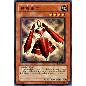 遊戯王カード 神機王ウル(ウルトラレア) / Vジャンプ特典 / シングルカード|card-museum