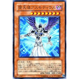 遊戯王カード 堕天使アスモディウス(ウルトラレア) / Vジャンプ特典 / シングルカード|card-museum