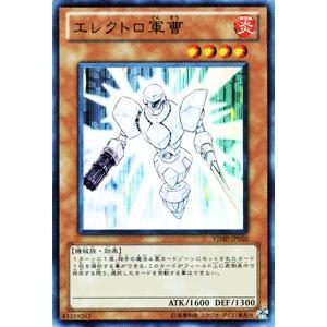 遊戯王カード エレクトロ軍曹(ウルトラレア) / Vジャンプ特典 / シングルカード|card-museum