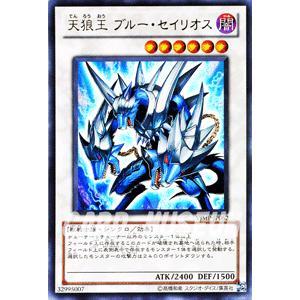 遊戯王カード 天狼王 ブルー・セイリオス(ウルトラレア) / Vジャンプ特典 / シングルカード|card-museum