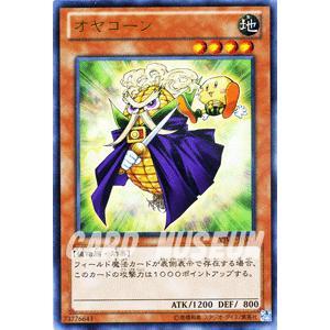 遊戯王カード オヤコーン(ウルトラレア) / Vジャンプ特典 / シングルカード|card-museum