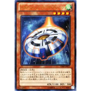遊戯王カード スターシップ・スパイ・プレーン(ウルトラレア) / Vジャンプ特典 / シングルカード|card-museum