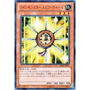 遊戯王カード ラインモンスター スピア・ホイール(ウルトラレア) / Vジャンプ特典 / シングルカード|card-museum