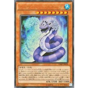 遊戯王カード カイザー・シースネーク(ウルトラレア) / Vジャンプ特典 / シングルカード|card-museum