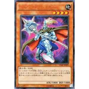 遊戯王カード ジャンク・ブレイカー(ウルトラレア) / Vジャンプ特典 / シングルカード|card-museum