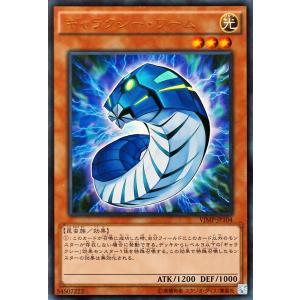 遊戯王 ギャラクシー・ワーム (ウルトラレア)Vジャンプ シングルカード|card-museum