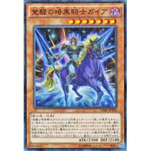遊戯王カード 覚醒の暗黒騎士ガイア(ミレニアムレア) / Vジャンプ特典 / シングルカード|card-museum