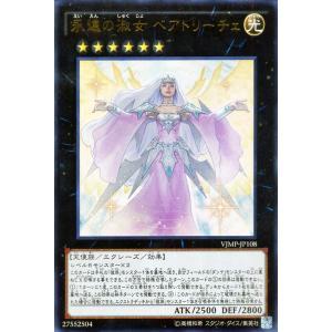 遊戯王カード 永遠の淑女 ベアトリーチェ(ウルトラレア) / Vジャンプ特典 / シングルカード|card-museum
