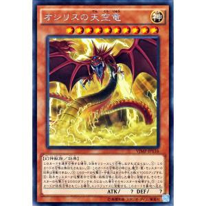 遊戯王 オシリスの天空竜(KCレア)Vジャンプ シングルカード|card-museum