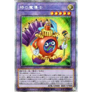 遊戯王カード 時の魔導士(プリズマティックシークレットレア) PRISMATIC SPECIAL PACK(VP20)   融合・効果モンスター 光属性 魔法使い族 card-museum