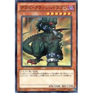 遊戯王 グラビ・クラッシュドラゴン ノーマルパラレル デュエリストエントリーデッキ VS|card-museum