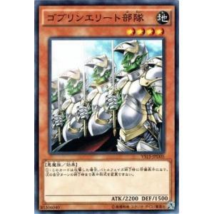 遊戯王 ゴブリンエリート部隊 デュエリストエントリーデッキ VS|card-museum
