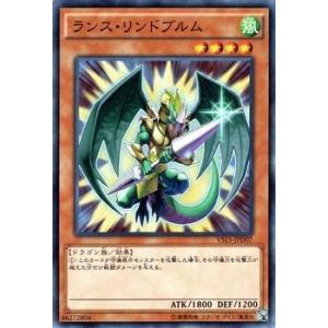 遊戯王 ランス・リンドブルム デュエリストエントリーデッキ VS|card-museum