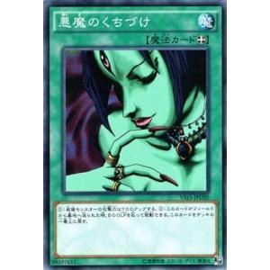 遊戯王 悪魔のくちづけ デュエリストエントリーデッキ VS|card-museum