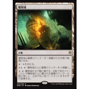 ★マジック:ザ・ギャザリング「灯争大戦」(WAR)収録 ■商品名:爆発域  ※シングルカードの状態に...