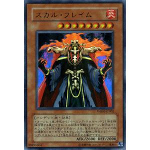 遊戯王カード スカル・フレイム(ウルトラレア) / ゲーム特典 / シングルカード|card-museum