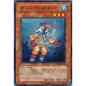 遊戯王カード ディープ・ダイバー(ウルトラレア) / ゲーム特典 / シングルカード|card-museum
