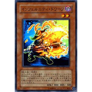 遊戯王カード インフェルニティ・ドワーフ(ウルトラレア) / ゲーム特典 / シングルカード|card-museum